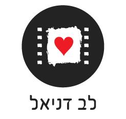 בית קולנוע לב דניאל