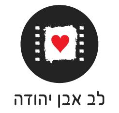 בית קולנוע לב אבן יהודה