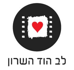 בית קולנוע לב הוד השרון