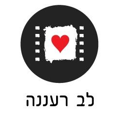 בית קולנוע לב רעננה
