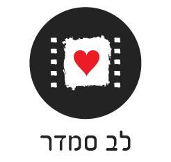 בית קולנוע לב סמדר