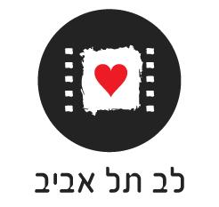 בית קולנוע לב תל אביב