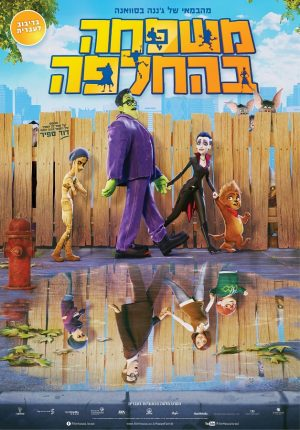 Happy Family 2D Hebrew