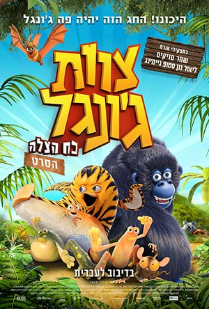 Jungle Bunch 2D Hebrew