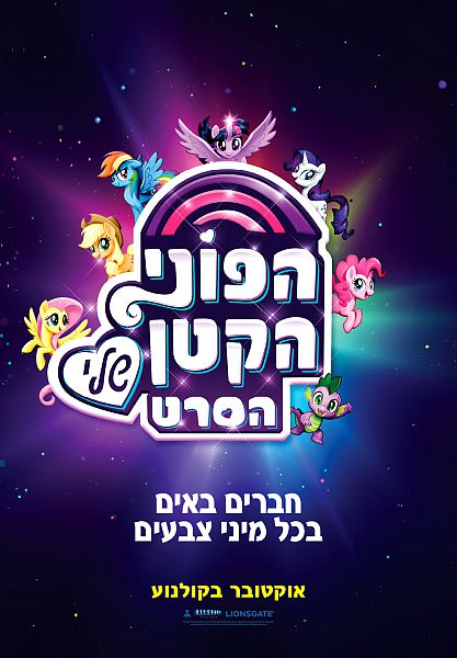 My Little Pony The Movie 2D Hebrew