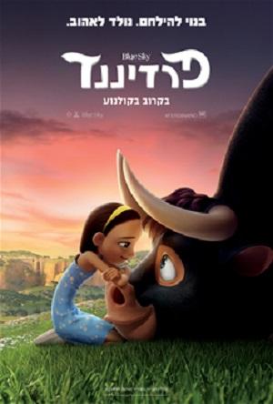 Ferdinand 2D Hebrew