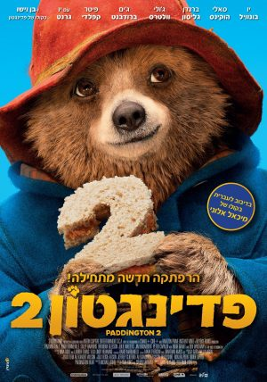 Paddington 2 Hebrew