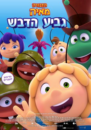 Maya the Bee: The Honey Games Dubbed