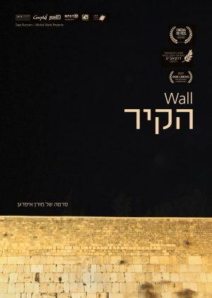הקיר + מפגש יוצרת