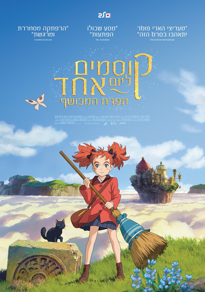 Mary and the Witch's Flower Dubbed