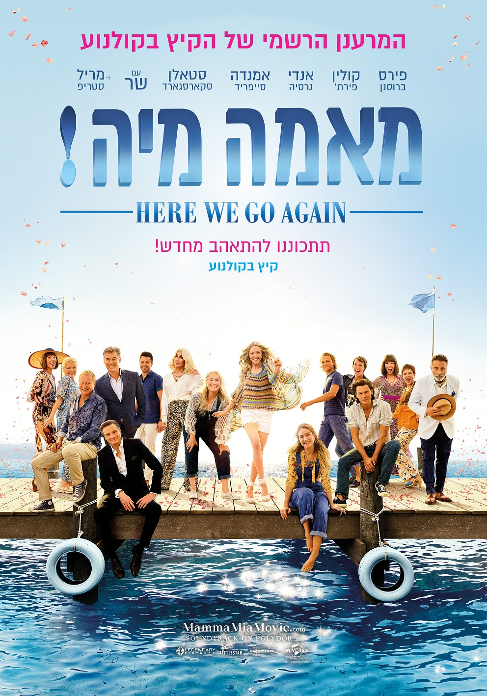 מאמה מיה! Here We Go Again