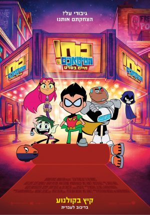 Teen titans go! to the movies dubbed