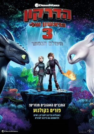 How to Train Your Dragon: The Hidden World: