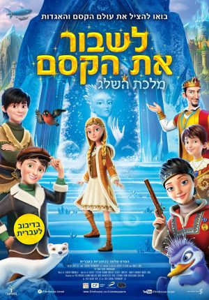 The Snow Queen 4: Mirror Lands Dubbed