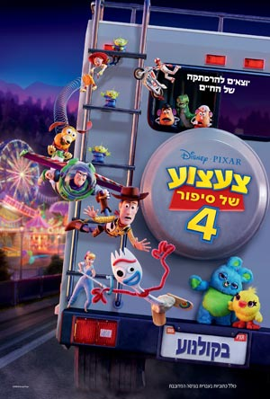 Toy Story 4 Dubbed