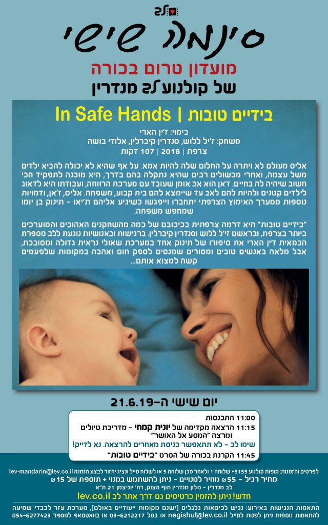 In Safe Hands - special event