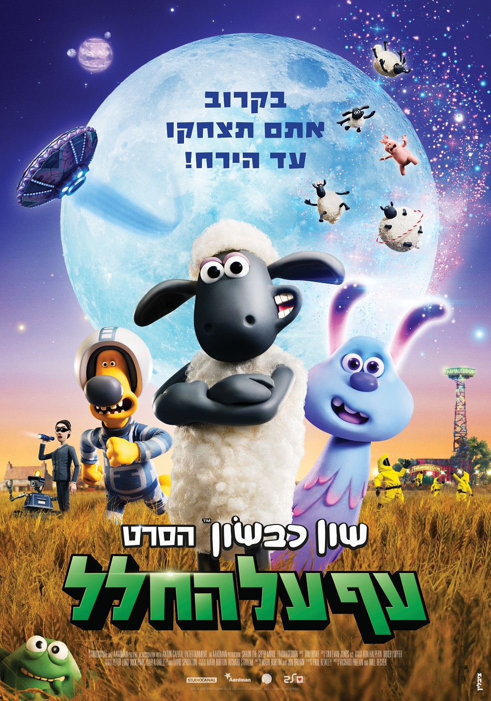 שון כבשון: עף על החלל עברית