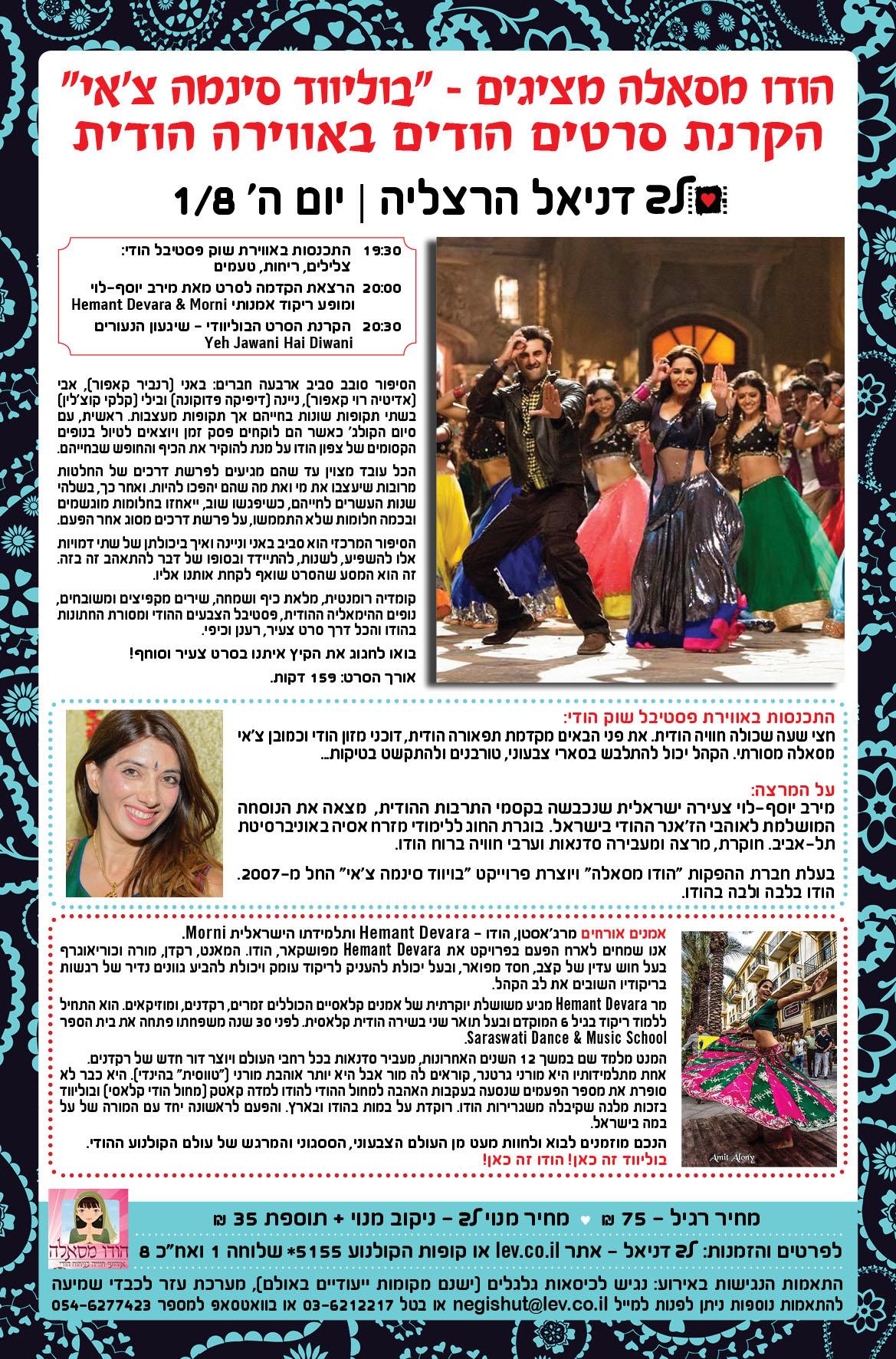 Bollywood Cinema Chai - Yeh Jawani Hai Diwani