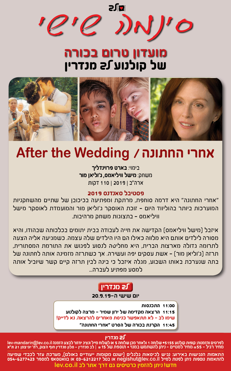 After The Wedding - friday cinema