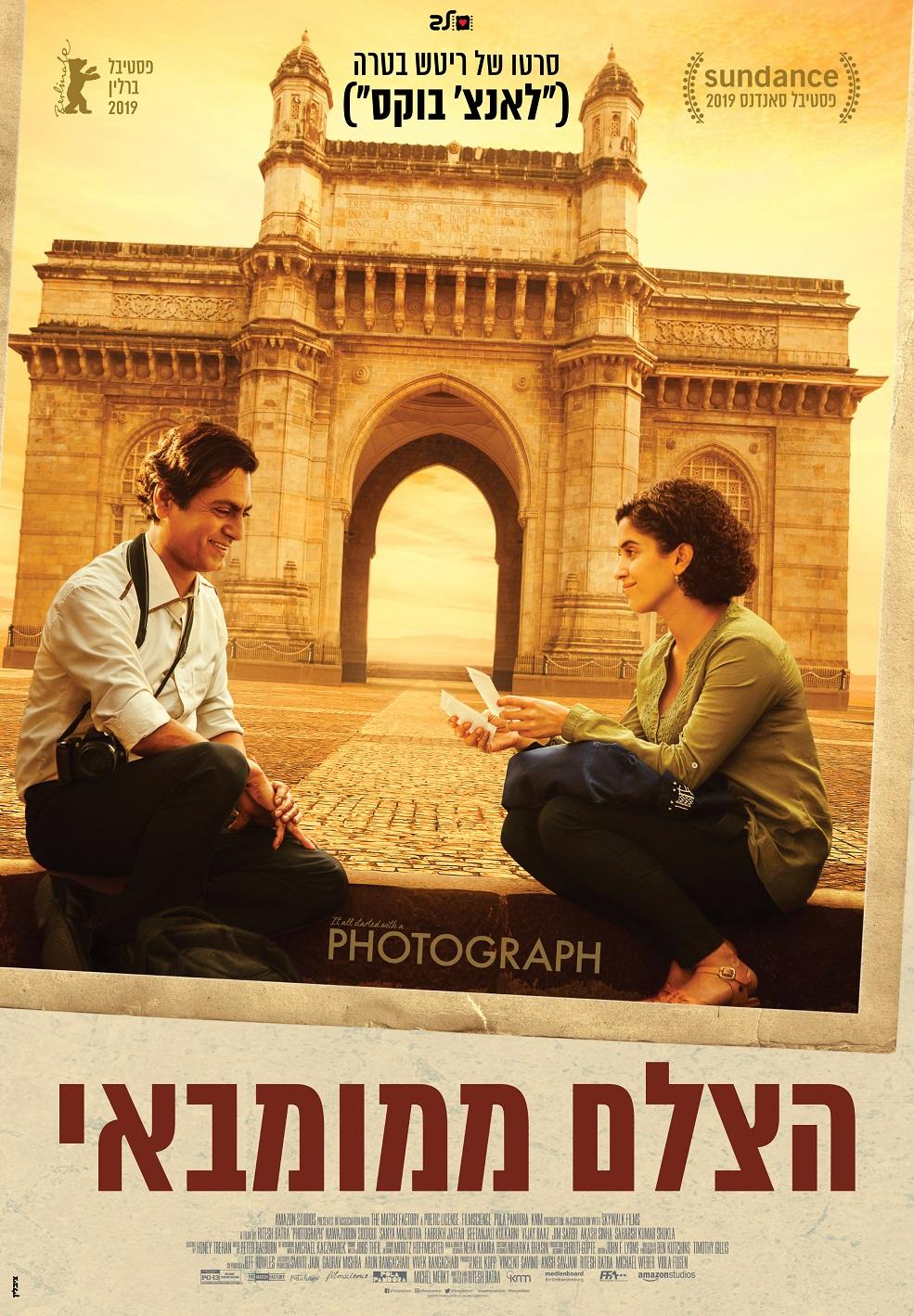 הצלם ממומבאי