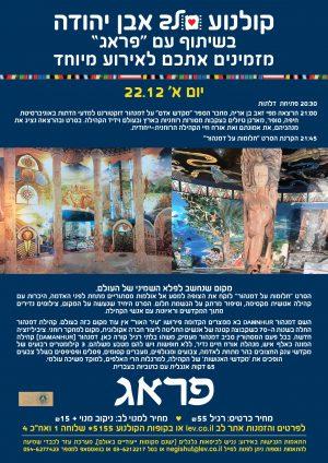 אירוע פראג באבן יהודה – חלומות על דמנהור
