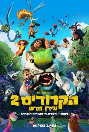 The Croods: A New Age Dubbed