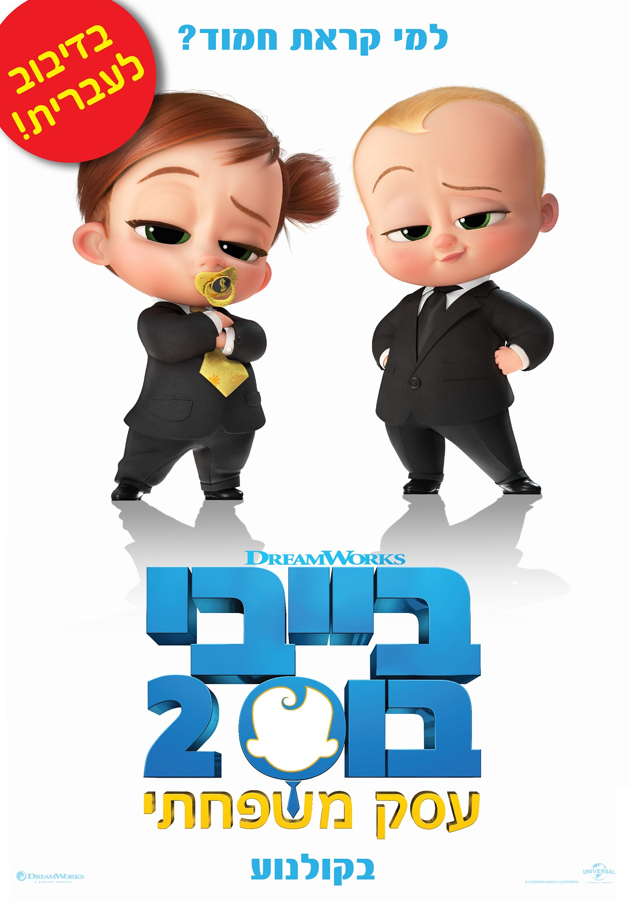 Boss Baby 2 Family Business Dubbed