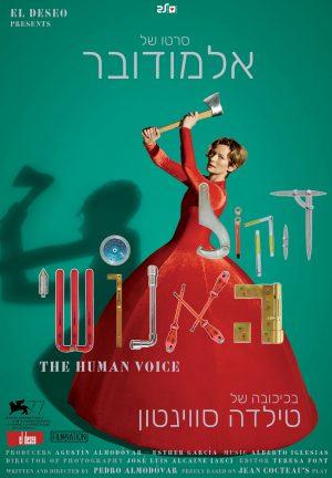 הקול האנושי