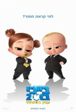 בייבי בוס 2: עסק משפחתי אנגלית