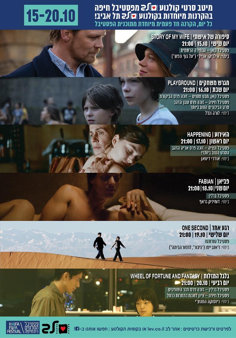 מיטב סרטי קולנוע לב בפסטיבל חיפה